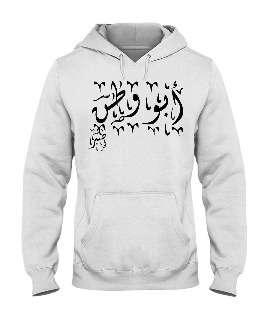 Abu Watan Hooded Sweatshirt