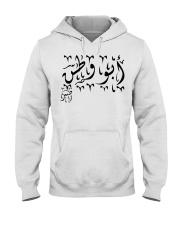 Abu Watan Hooded Sweatshirt front