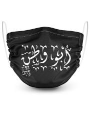 Abu Watan 2 Layer Face Mask - Single thumbnail