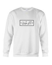 Unapologetic Crewneck Sweatshirt thumbnail