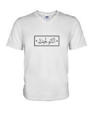 Unapologetic V-Neck T-Shirt thumbnail