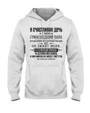 Perfect gift for Daughter 00 -  RUSSIAN Hooded Sweatshirt thumbnail