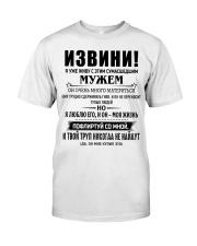 RUSSIA - Husband To WIFE Classic T-Shirt thumbnail