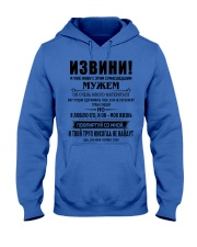 RUSSIA - Husband To WIFE Hooded Sweatshirt thumbnail