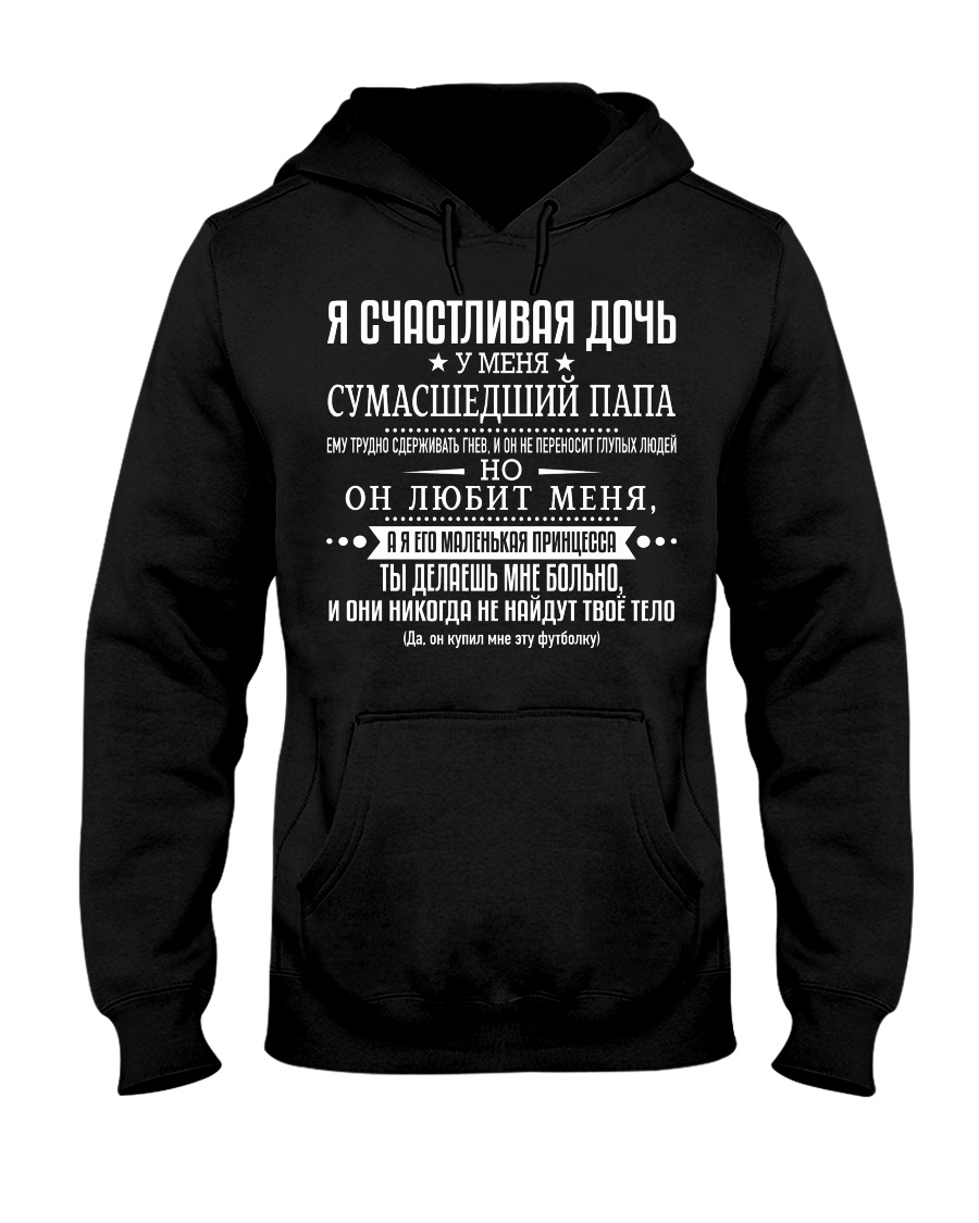 Perfect gift for Daughter 00 -  RUSSIAN- black Hooded Sweatshirt