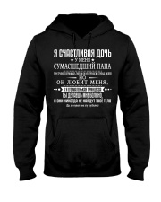 Perfect gift for Daughter 00 -  RUSSIAN- black Hooded Sweatshirt front