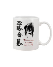 True victory is victory over oneself Mug thumbnail