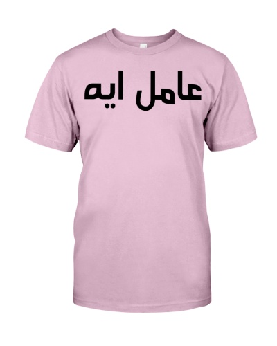 Egyptian - Cairo - Arabic t shirt