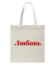 Love in Russian - Russia  Tote Bag thumbnail