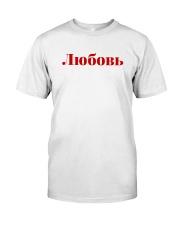 Love in Russian - Russia  Classic T-Shirt thumbnail