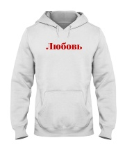 Love in Russian - Russia  Hooded Sweatshirt thumbnail