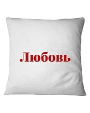 Love in Russian - Russia  Square Pillowcase thumbnail