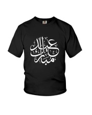 EID MUBARAK Arabic Calligraphy Muslim Holidays Youth T-Shirt thumbnail